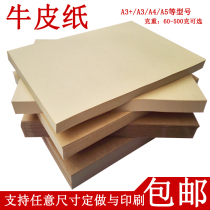 Imported double-sided kraft paper A4 A3 A5 cover paper wrapping paper blank voucher seal paper kraft paper