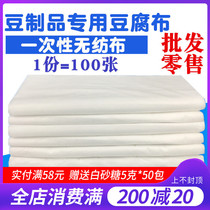 Bean products dedicated disposable tofu non-woven tofu gauze cloth tender tofu cloth 100 free mail