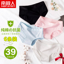 e00ad80f861 Antarctic Panties Female Cotton 100% cotton crotch antibacterial teen middle  lumbar antibacterial panties women without ...