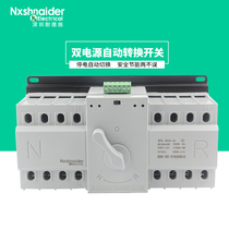 Dual power automatic transfer switch three-phase four-wire intelligent bidirectional mains power generation switching controller 4P380V