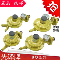 Genuine pioneer Gas cooker explosion-proof gas valve pressure relief valves gas liquefied gas pressure relief valve pioneer Type B voltage Regulator