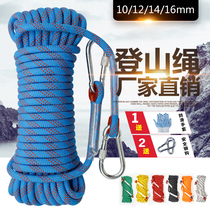 Safety rope fire rope climbing rope wear-resistant high-altitude outdoor climbing rope nylon rope home escape rope lifesaving rope