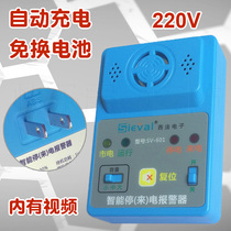 Built-in charging free battery 220V smart power outage incoming power trip alarm western France SV-601