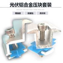 Tightening pv press block special accessories active general plate edge thickening slider side clip-on part firmware side compression firmware firmware firmware firmware firmware