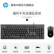 HP HP clavier filaire souris mis notebook PC bureau que maison jeu Key Mouse set