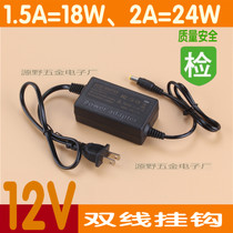 12V2A power adapter light box monitor two-wire LED light with drive charging transformer voltage regulator DC AC DC