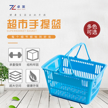 Zhuolai Shu supermarket shopping basket thick plastic vegetables fruit shopping basket basket easy to carry portable basket trumpet
