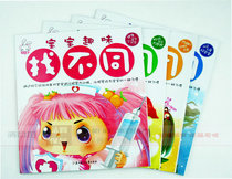 (Qingmu Ju)childrens amblyopia training auxiliary Atlas) fine eye training) amblyopia fun game