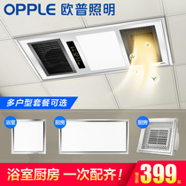 Op lighting wind and warm bath bar lamp three-in-one heating home embedded integrated ceiling bathroom heater heater