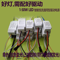 LED drive power controller ballast ceiling lamp downlight aisle lamp ceiling bedroom lamp 8W24W36W50W