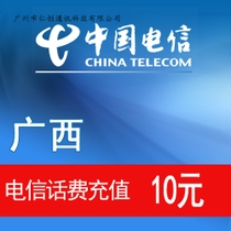 The official Guangxi telecom 10 yuan mobile phone bill recharge automatic fast charge to the account immediately
