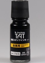 Import flag-TAT industrial metal] ink 5 ~ 15 minutes dry 55ml STM-1N black