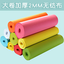 2mm thickened roll non-woven fabric kindergarten childrens handmade diy production material background decorative non-woven
