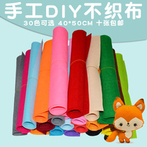 Non-woven handmade diy material package kindergarten childrens creative production material non-woven non-woven fabric