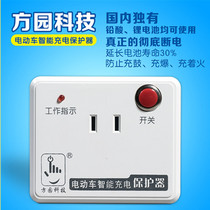 Fangyuan science and technology electric vehicle intelligent charging protector energy-saving socket full power automatic power-off timer