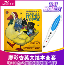 Liao Caixing the first two stages of the book list 130 full set of 100 English version of the picture book Small master point reading pen 32g