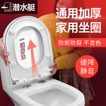 Submarine toilet bowl cover home thickened old-fashioned universal lid toilet plate toilet seat cover accessories