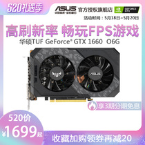 Asus Asus TUF GTX1660 O6G game eat chicken computer discrete video card 1066 6g