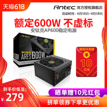 Antitank AP600 desktop PC assembly machine power supply rated 600W support 2070 2080 graphics card