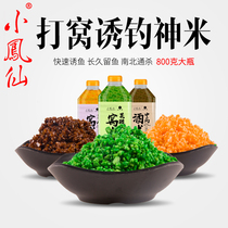 Small Fung Xian spring fishing carp bait fragrance fight nest medicine rice field fishing wine rice at the end of the nest feed granulated grass fish feed formula