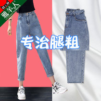 Jeans pants loose 2019 new high waist nine points straight was thin black wild daddy radish spring and autumn