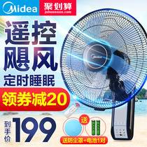 The United States electric fan wall fan wall-mounted Household wall hanging wall shook his head industrial remote control commercial desktop fan