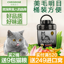 Can Lisi Ting natural cat food fattening hair gills cat kitten food 5 pounds 2 5kg British short short 10 us hair cat rice