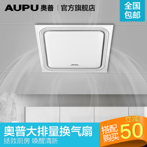 OPP ventilation fan kitchen integrated ceiling suction top type embedded toilet toilet fan 25d