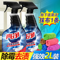 Wei Lushi produced bright clean bathroom cleaner 1L×2 bottle bathroom tile bathtub washbasin toilet toilet cleaner