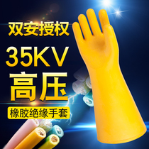 Double an 35KV insulated gloves electrician anti-electric high voltage non-slip wear-resistant rubber safety dedicated poles high-voltage line
