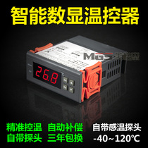 Microcomputer intelligent digital display temperature controller temperature control table temperature controller temperature control thermostat switch-40-120 degree