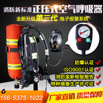 Fire certification RHZKF6 8 30 positive pressure air respirator carbon fiber gas cylinder 6 8L 3C manufacturers