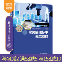 (Official genuine) common pathological specimens specification drawn Liu Aijun song Xin Tsinghua University Press