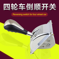 Electric tricycle four-wheeled car inverted switch gear device accessories forward retrograde handle file pull inverted device