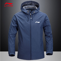Li Ning mens jacket Jacket spring and autumn new casual outdoor sports large size thin hooded jacket windbreaker