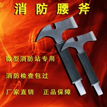 Special fire waist axe camping hand axe escape small axe demolition tool multifunctional fire axe multifunctional