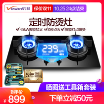 Vanward million and T8-L560 gas stove embedded gas stove gas stove double stove fierce fire home