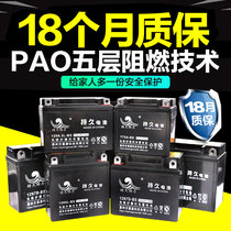Motorcycle battery 12V universal Suzuki Yamaha new continents five sheep Honda 125 scooter dry battery 9a