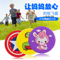 Childrens student movement outdoor soft frisbee Kindergarten adult Flying saucer parent-child toy anti-fall flying saucer maneuver