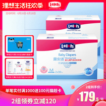 Dew and comfortable daily paper diapers plus the amount of M60 piece*2 boxes of baby diapers ultra-thin breathable soft combination