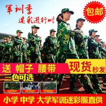 Military training camouflage suit men and women summer students jungle military training junior high school students training clothes long-sleeved high school students
