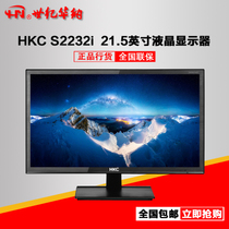 HKC S2232i 21 5 inch computer monitor not splash screen HD LED office LCD monitor 22