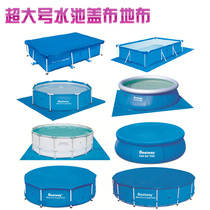 Pool cover square swimming pool ground bracket pool lid pool dust cover waterproof rain cloth accessories