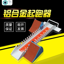 Starting device Race Special sprint training track and field run-up game special adjustable professional running starting device