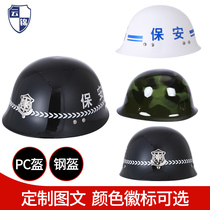 Anti-riot helmet explosion-proof security helmet helmet camouflage helmet helmet helmet helmet helmet white helmet male security equipment