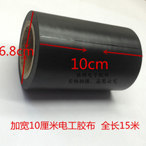 Electrical adhesive cloth waterproof electrical insulation resistance to high temperature 15 meters PVC elongated and wide electrical black glue bandwidth type width