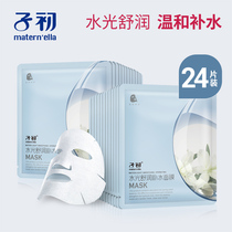 Early pregnant women mask moisturizing mask shuangshu run moisturizing mask 24 simple packaging live exclusive