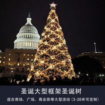 Christmas large frame Christmas tree 3 M 4 m 5 M 6 M 10 m outdoor Christmas scene layout Hotel Plaza