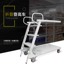Zhuo Wei movable folding climbing car supermarket goods Stacker warehouse pickup platform double tally climbing ladder