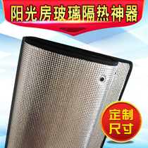 Sun room glass window insulation film reflective film sun visor cooling sunscreen-type home insulation film